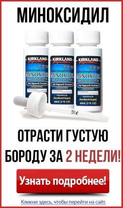 Миноксидил