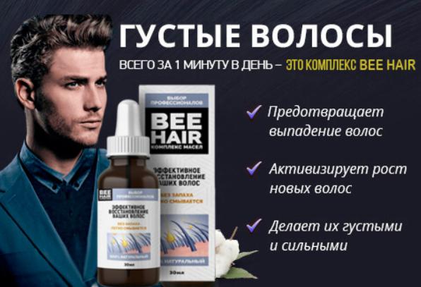 Beehair — высокоэффективный комплекс растительных компонентов для роста волос
