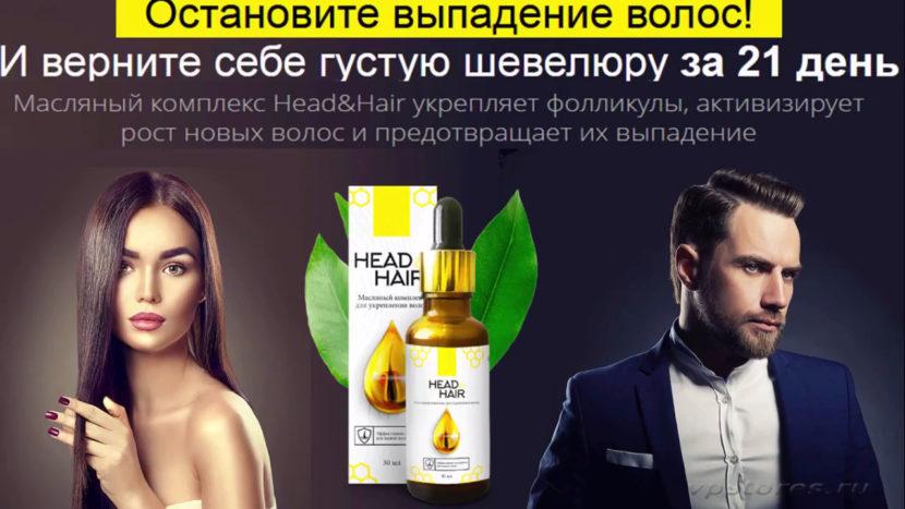 Комплекс Head Hair — инновационное средство для интенсивного восстановления волос